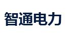 济南智通电力技术有限公司