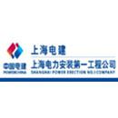 上海电力安装第一工程有限公司