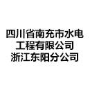 四川省南充市水电工程有限公司浙江东阳分公司