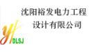 沈阳裕发电力工程设计有限公司
