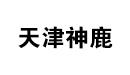 天津神鹿能源有限公司