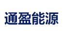 四川通盈能源开发有限公司