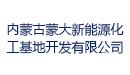 内蒙古蒙大新能源化工基地开发有限公司