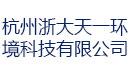 杭州浙大天一环境科技有限公司