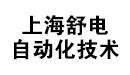 上海舒电自动化技术有限公司