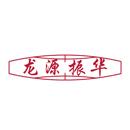 江苏龙源振华海洋工程有限公司