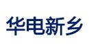 华电新乡发电有限公司