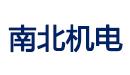 东莞市南北机电设备安装有限公司