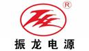 浙江振龙电源股份有限公司