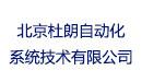北京杜朗自动化系统技术有限公司