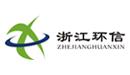 浙江环信环境自动检测有限公司