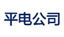 安徽淮南平圩发电有限责任公司校园招聘