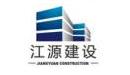 贵州江源电力建设有限公司