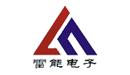 陕西雷能电子科技有限公司