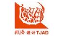 同济大学建筑设计研究院(集团)有限公司