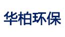 武汉华柏环保科技有限公司