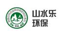 深圳市山水乐环保科技有限公司