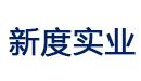 东莞市新度实业投资有限公司