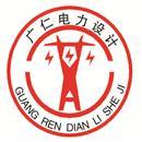 唐山广仁电力工程设计有限公司