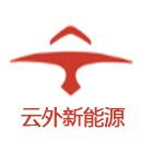 北京云外新能源科技有限责任公司