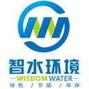 湖南智水环境工程有限公司