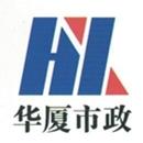 北京市宣武华厦市政工程有限责任公司