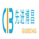 北京先进博昌科技有限公司