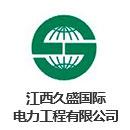 江西久盛国际电力工程有限公司
