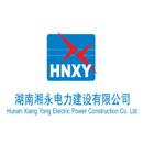 湖南湘永电力建设有限公司
