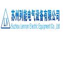 苏州列能电气设备有限公司