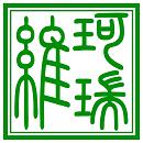维珂瑞(北京)环境科技有限公司