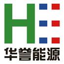 北京华誉能源技术股份有限公司