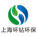 上海环钻环保科技股份有限公司