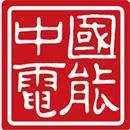 北京国能中电节能环保技术股份有限公司新疆分公司