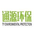 浙江通源环保科技有限公司