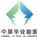 伊春中基华业能源发展有限公司