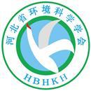 河北省环境科学学会