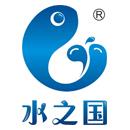 武汉水之国环保科技有限公司