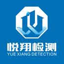 广东悦翔检测技术有限公司
