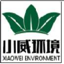 小威环境(北京)科技有限公司