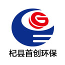 杞县首创环保能源有限公司