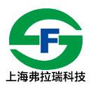 上海弗拉瑞科技发展有限公司
