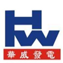 华威和田发电有限公司
