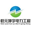 新疆乾元坤宇电力工程有限公司