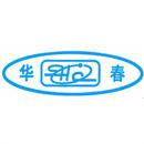 哈尔滨华春药化环保技术开发有限公司北京销售分公司