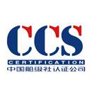中国船级社质量认证公司