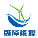 南通盛泽能源科技有限公司