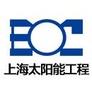 上海太阳能工程技术研究中心有限公司