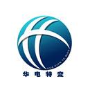 华电特变(北京)电气有限公司