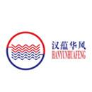汉蕴华风(上海)环保科技有限公司